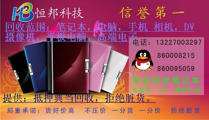 供应高价西安回收iPhone5S回收iPhone5回收ipad