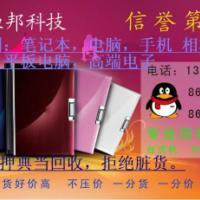 供应用于回收的西安手机iPad回收 13227003297