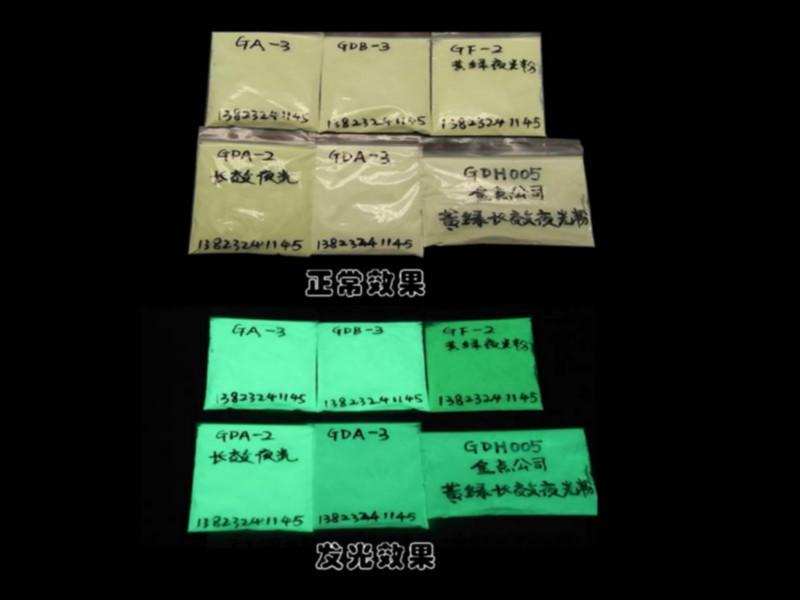 夜光粉图片/夜光粉样板图 (3)