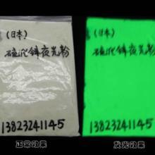 供应夜光手环专用夜光粉夜光粉注塑用扩散油硫化锌夜光粉图片