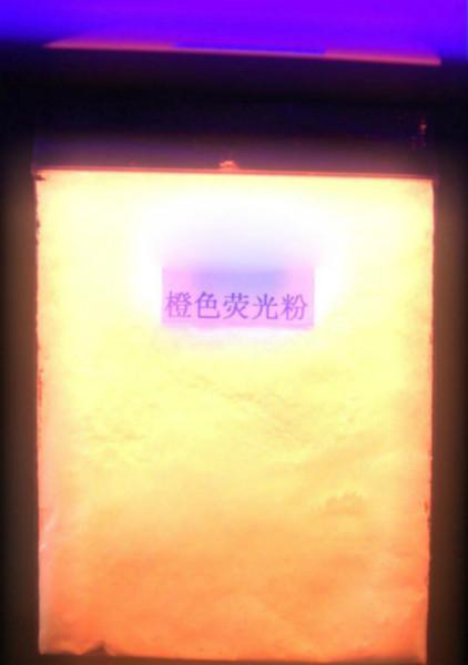 供应人防工程专用荧光粉荧光粉批发商荧光粉怎么配制