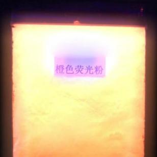 表面处理专用荧光粉POE专用荧光图片
