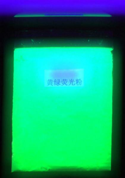 供应深圳金点涂料防水型长效环保荧光粉低价销售荧光粉