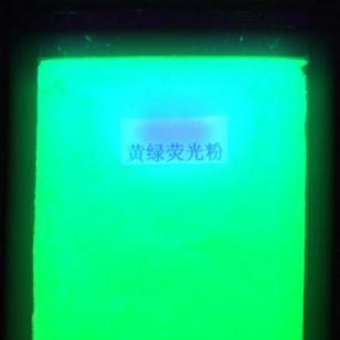 重庆荧光粉工艺品专用荧光粉图片
