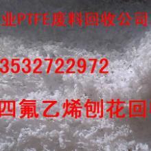 供应长期面向全国收购PTFE废料,湖南湖北PTFE废料回收价格