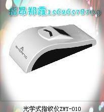 系统集成商,指纹识别仪,指纹模块LDGY