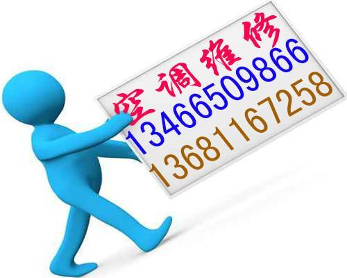 供应北京白纸坊路口西周边专业空调维修