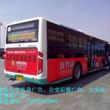临沂哪家做公交车体广告车身广告临沂公交车广告公交车报站广告