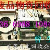 供应回收主板13669881084