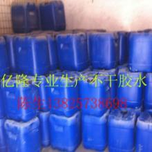 供应广东油性不干胶胶水-水性不干胶胶水-压敏胶不干胶水-商标不干胶水