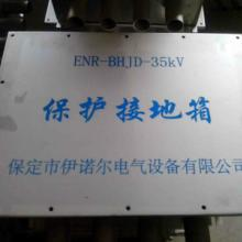 供应电缆直接接地箱ENR-ZJX-I保护接地箱ENR-BHX-II批发