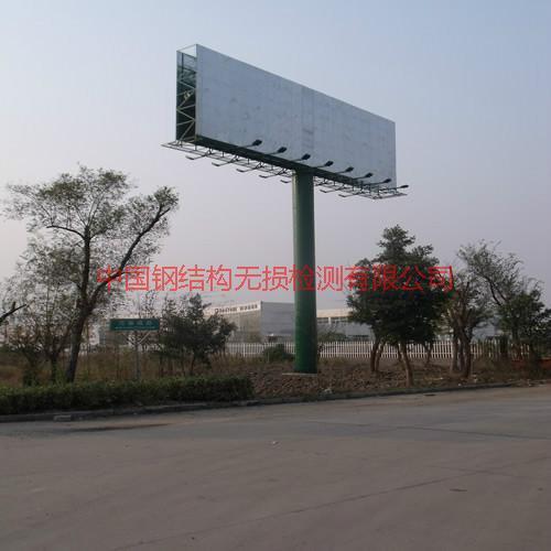 供应西安户外广告牌检测公司,西安户外广告检测