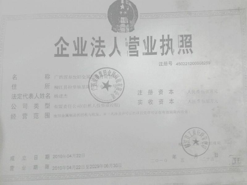 广西深泰金属回收有限公司