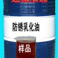 供应防锈乳化油、切削乳化油200L