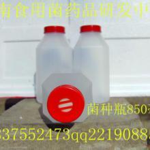 供应食用菌专用塑料瓶 菌种瓶 原种瓶 二级菌种瓶 850毫升菌种瓶