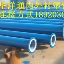 供应涂塑衬塑钢管-32510涂塑衬塑钢管批发