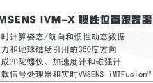 供应VMSENS-IVM-X-惯性位置跟踪器