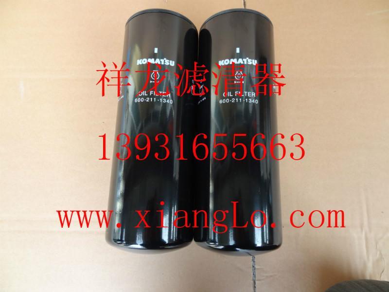 供应用于润滑油过滤|发动机过滤|油过滤的小松600-211-134滤芯/小松挖掘机机油滤芯