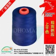202涤纶缝纫线涤纶线图片