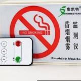 供应北京商场专供卫生间吸烟报警器烟雾报警器吸烟报警器