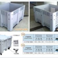 上海宝山浦东1210大型塑料卡板箱,嘉定塑料托盘