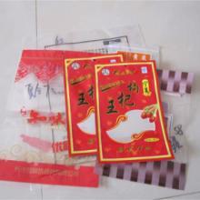 怀化食品包装袋怀化铝箔包装袋印刷