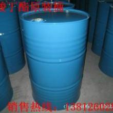 供应乙酸丁酯