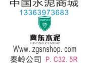 供应冀东水泥PC325散装价格-冀东水泥PC325批发-中国水泥商城