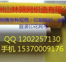 供应高张力PCB印刷网纱 高精度电子印刷网纱 高耐磨陶瓷印刷网纱批发