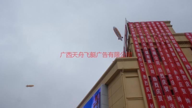 广西天舟飞艇广告有限公司