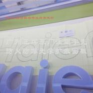 重庆海尔发光字图片
