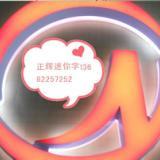 供应广州迷你字、迷你发光标识门头,迷你发光标识牌匾、迷你字发光标识、迷你字定做电话、迷你字哪家便宜