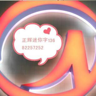 广州华为招牌字图片