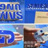 北京三星字壳、三星发光字厂商、三星发光字字壳、三星发光字定做电话