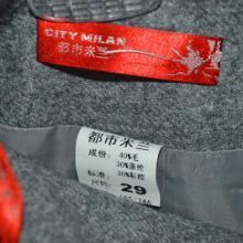 供应低价处理原单外贸库存尾货品牌尼子靴裤图片