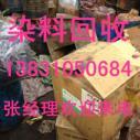 长岭县-回收涂料13831050684图片