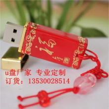 供应红瓷u盘定做 中国风u盘 创意usb 最好的u盘厂家图片