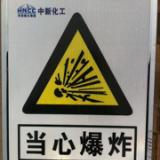 供应反光安全警示标志牌,反光标牌批发价格,专业制作各种行业反光标志牌