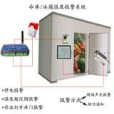 供应冰箱冷库温度报警器
