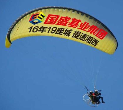 供应动力伞飞伞降落伞图片