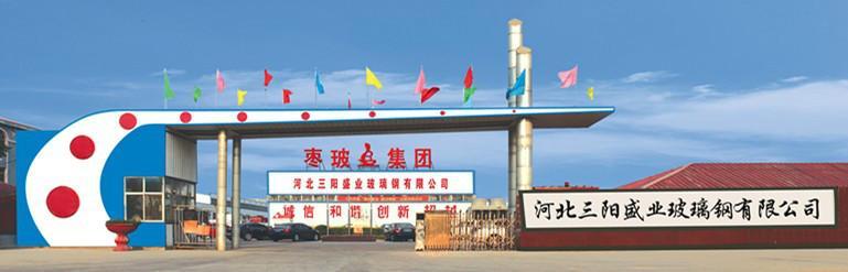 三阳盛业玻璃钢有限公司