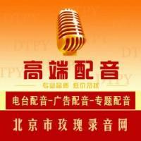 供应湖南多媒体广告配音价格怎么算?多少钱一分钟?