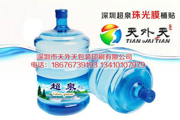 供应用于桶装水贴纸的桶装水标签桶装水贴纸标签