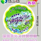 供应绿豆沙奶茶杯盖膜 绿豆饮料封口膜