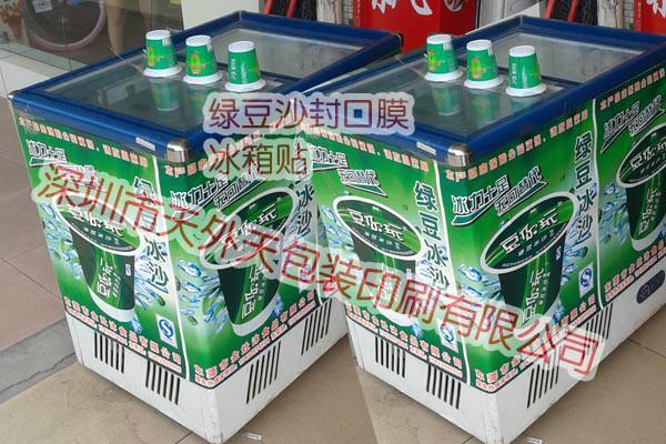 广东最便宜的塑料绿豆沙冰箱贴海报 广东塑料绿豆沙冰箱贴海报 绿豆沙冰箱塑料海报