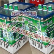 供应用于冰箱贴纸的最牛的抗晒抗水冰箱贴纸海报印刷商批发