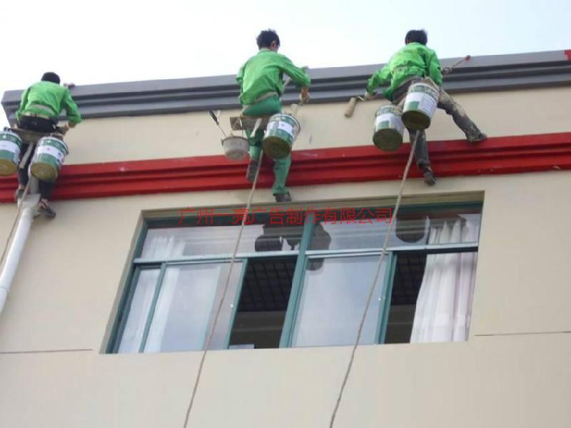 供应广州广告高空作业涂油漆公司