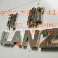 供应2014三明市不锈钢发光字
