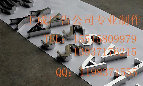 供应2014江西省不锈钢发光字