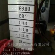 供应广东省清新县今日油价牌